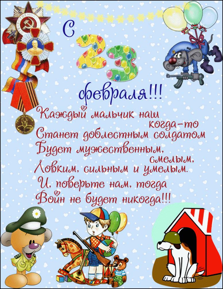 Днем, открытки мальчикам с 23 февраля