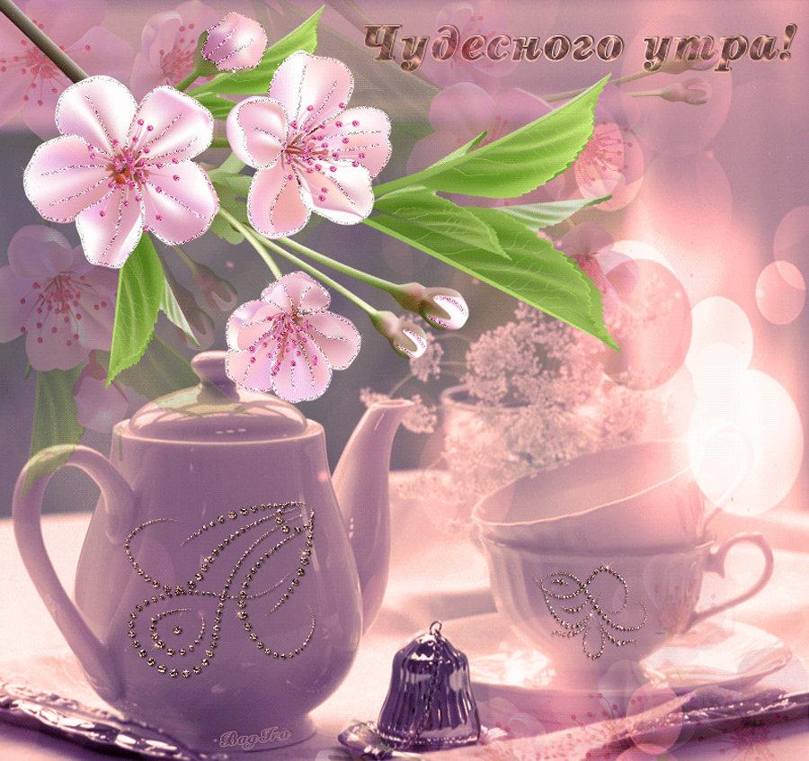 Открытки доброго утра прекрасного дня красивые