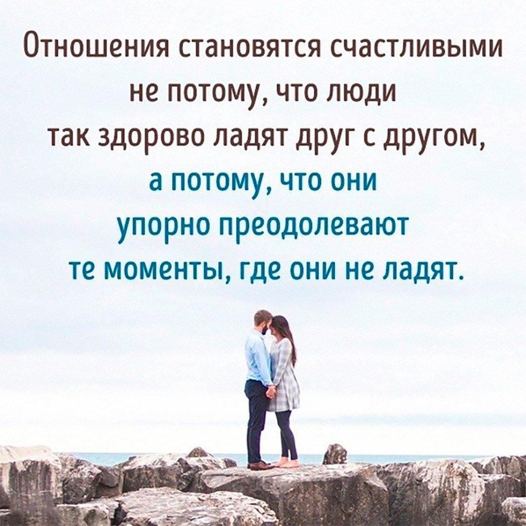 Мужчина и женщина отношения картинки с выражениями