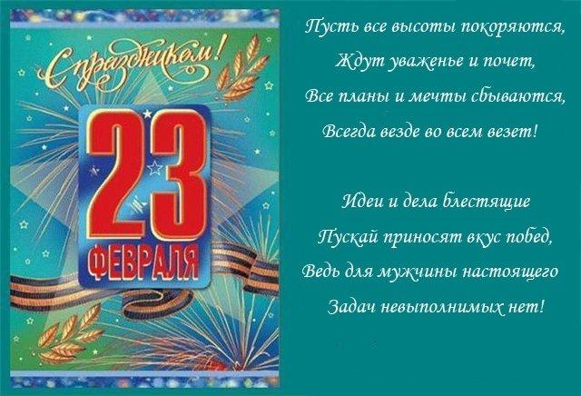 ❶Стих с 23 февраля начальнику смс|Поздравление с 23 февраля братику|23 февраля года - День защитника Отечества » Новости сегодня|Поздравляем с Днем рождения вашей семьи!|}