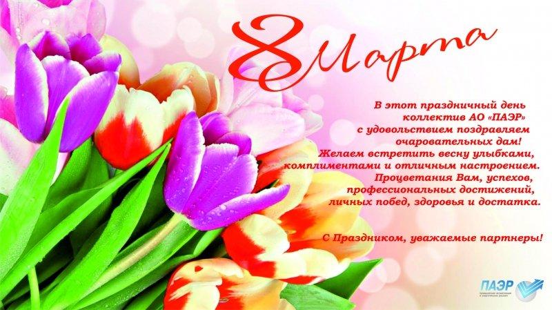 dfe6d12a3250 Открытка к 8 Марта- замечательному женскому празднику» — карточка ...