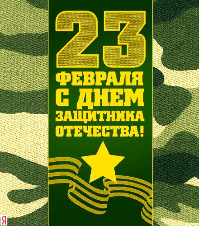 Поздравление инкассаторов с 23 февраля
