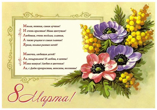 Стих поздравление с 8 марта маме от сына