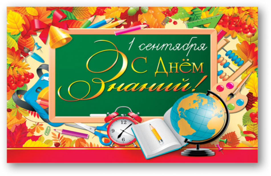 Открытки с 1 сентября плакаты картинки, главную одноклассниках