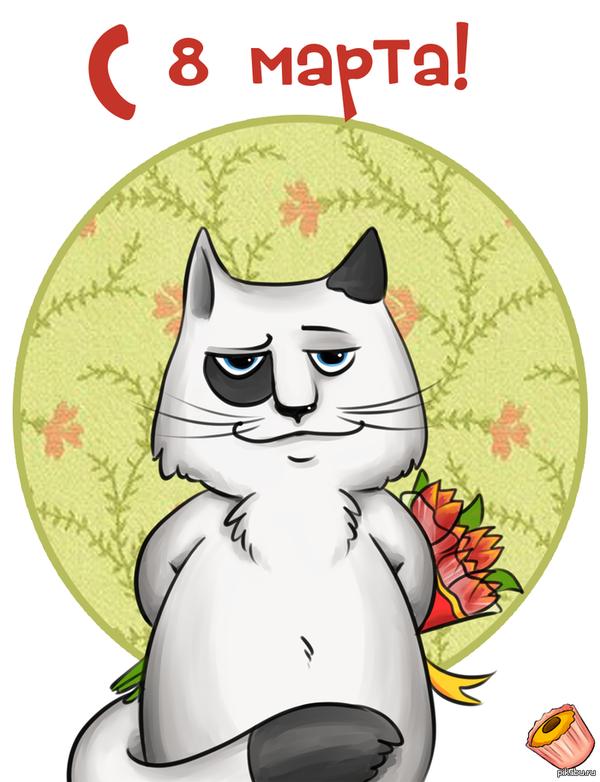 С 8 марта открытки с кошкой