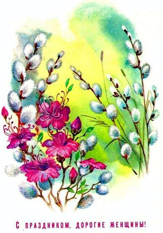 Весна открытки советские