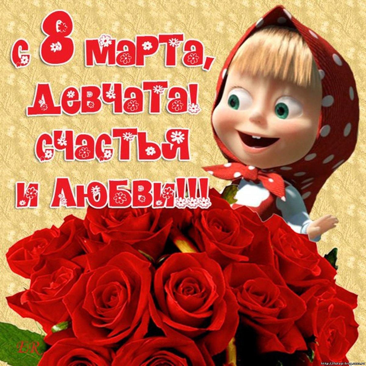 Прикольные поздравления нам девушкам с 8 марта