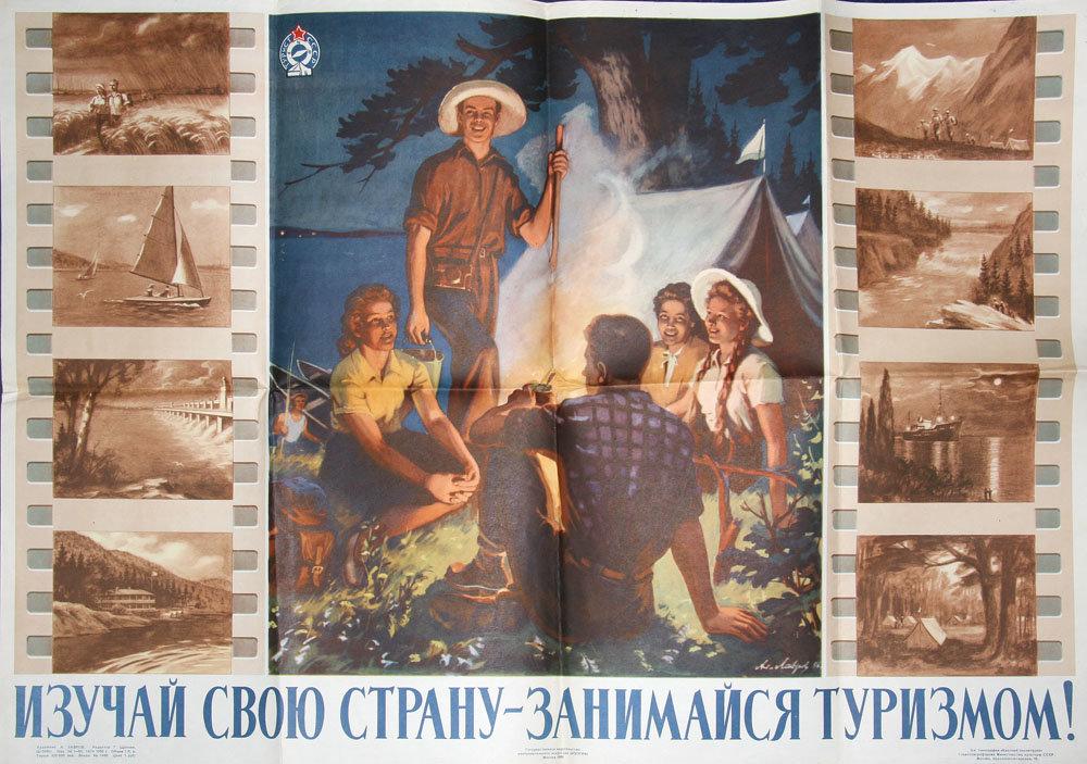Открытки, старые открытки туризм