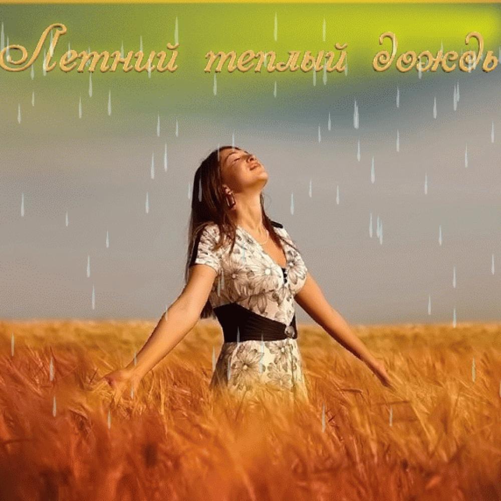 гиф летний дождь главное отличие