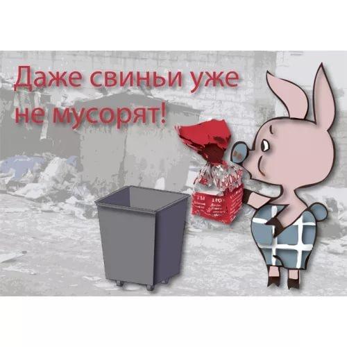 сумму картинки про свиней которые мусорят сувенира