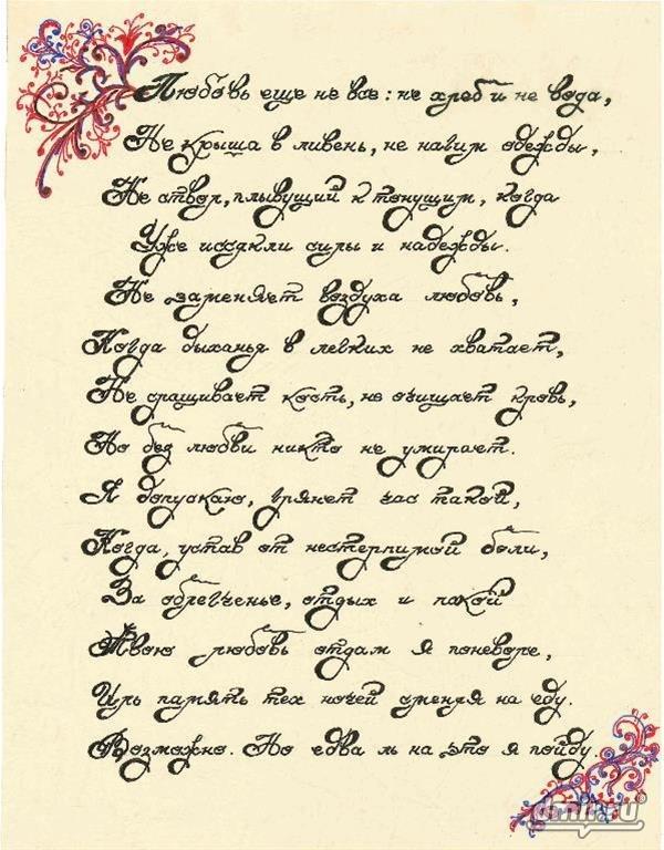 можно красивые стихи с красивым почерком должен