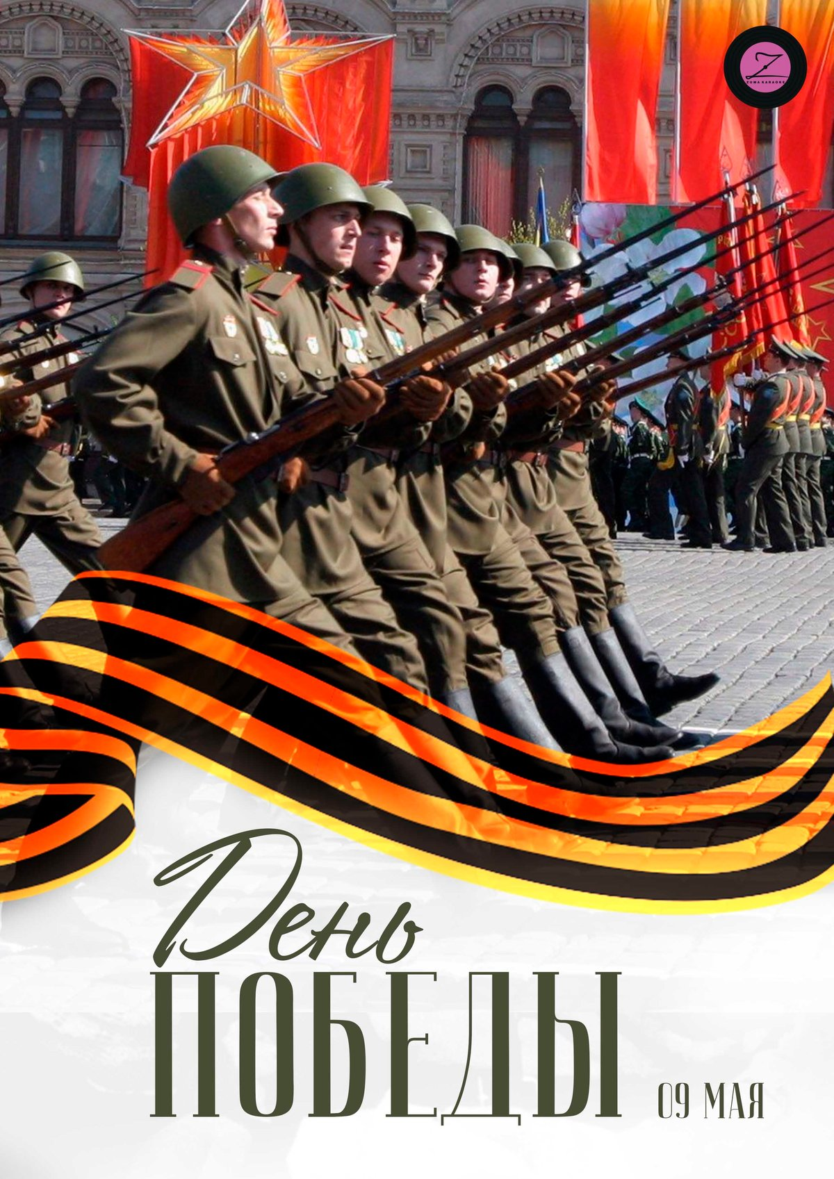 С праздником победы постер