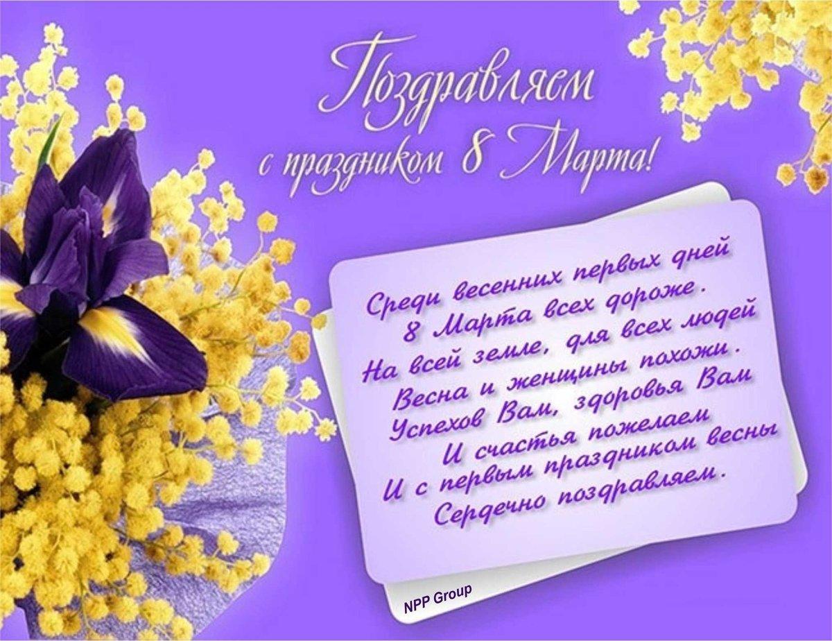 На 8 марта стихи открытки
