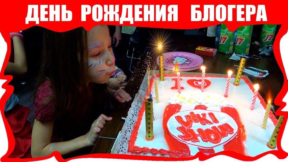 Поздравление с днем рождения в блогеры