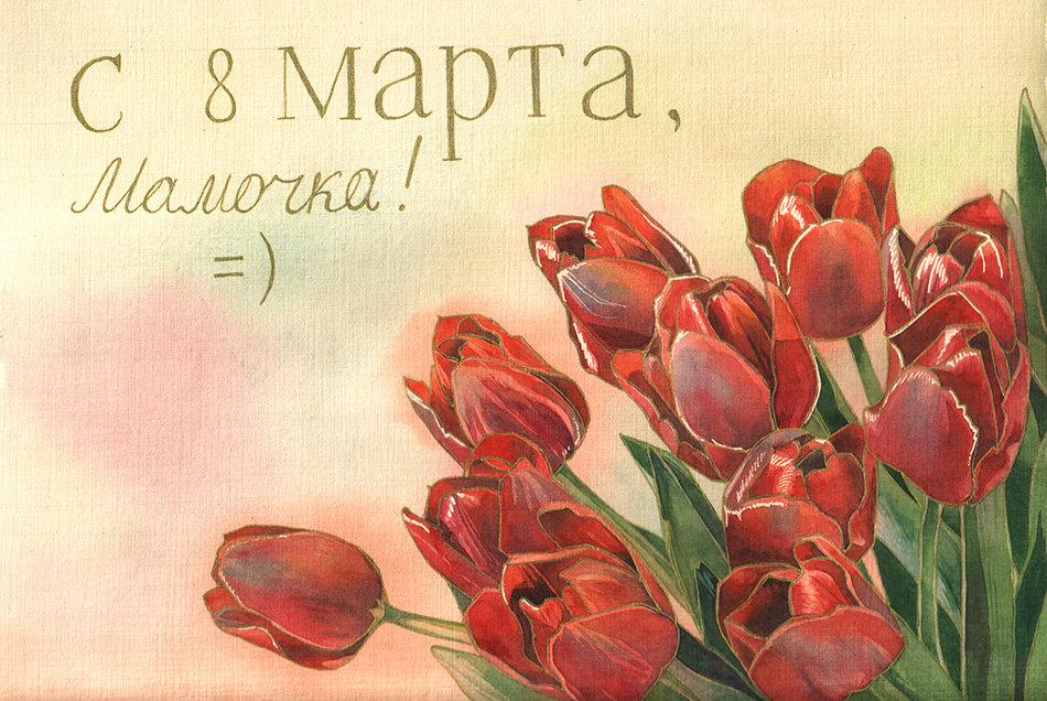 Нарисовать красками открытку на 8 марта