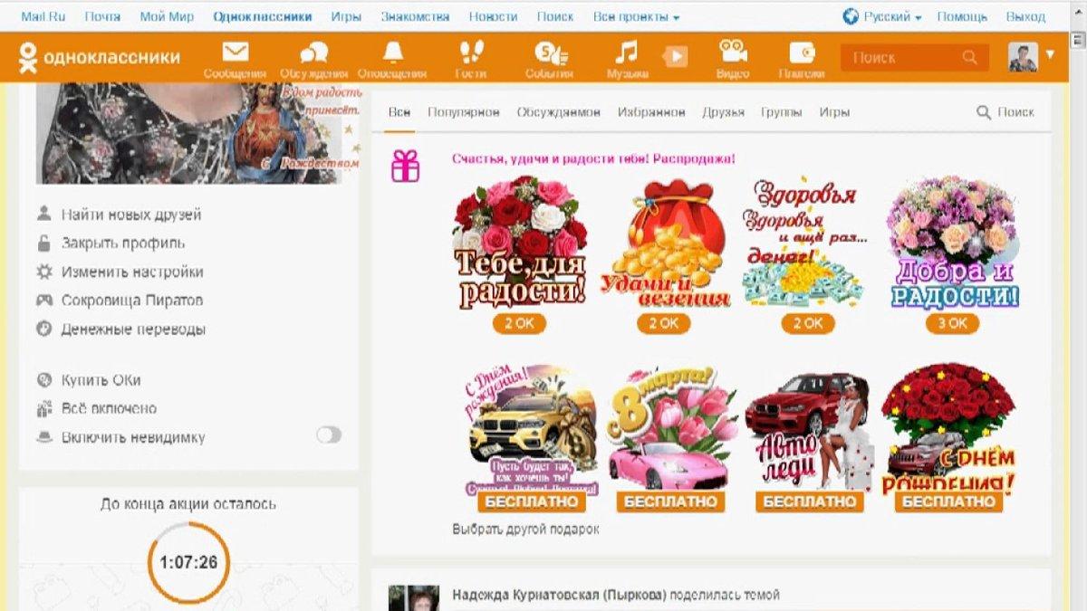 Приложения и открытки для одноклассников, татарском языке