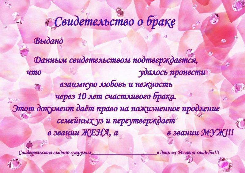 Шуточный текст регистрации брака