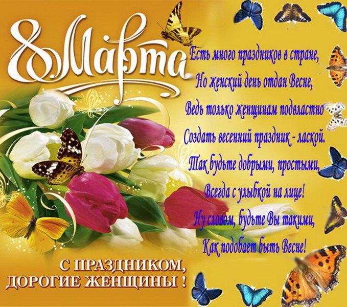 С международным женским днем картинки с поздравлениями, открытки