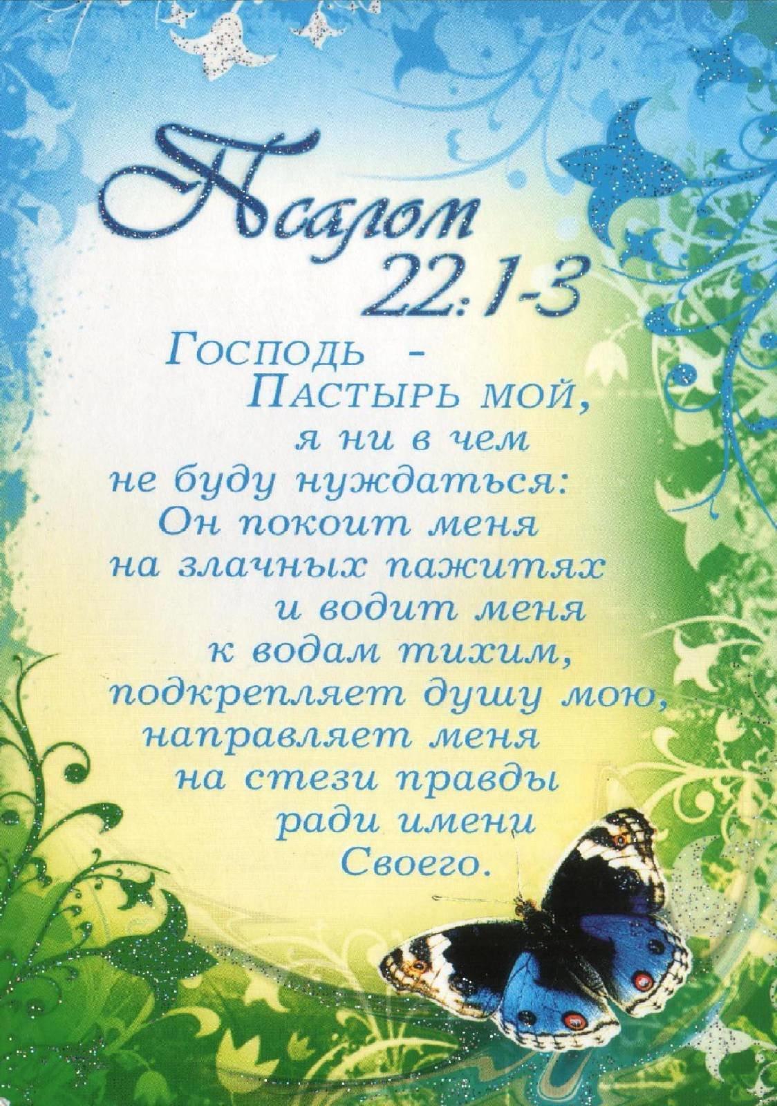 Надписью, библейские поздравления с днем рождения картинки с надписями
