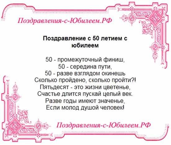 Открытки к 50 лет жене от мужа