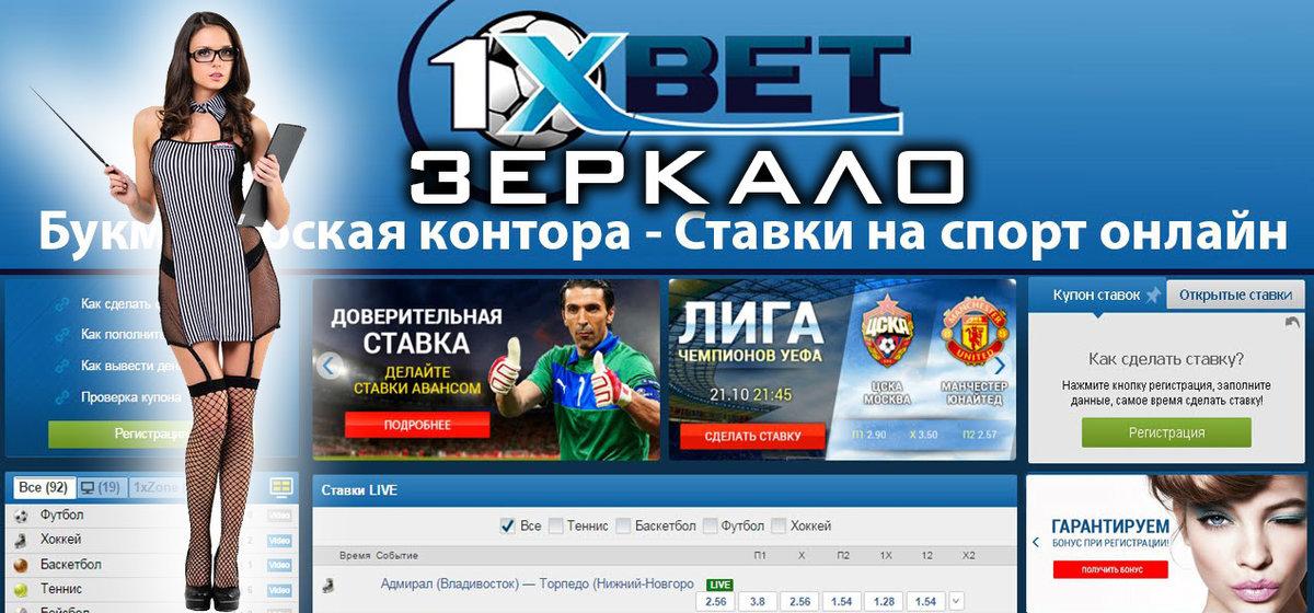 Ставки на спорт 1хбет  Букмекерская контора 1XBet