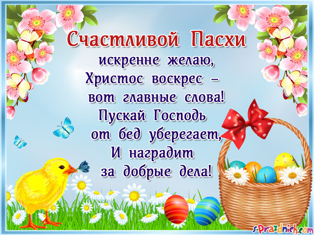 веселые поздравления с праздником пасхи