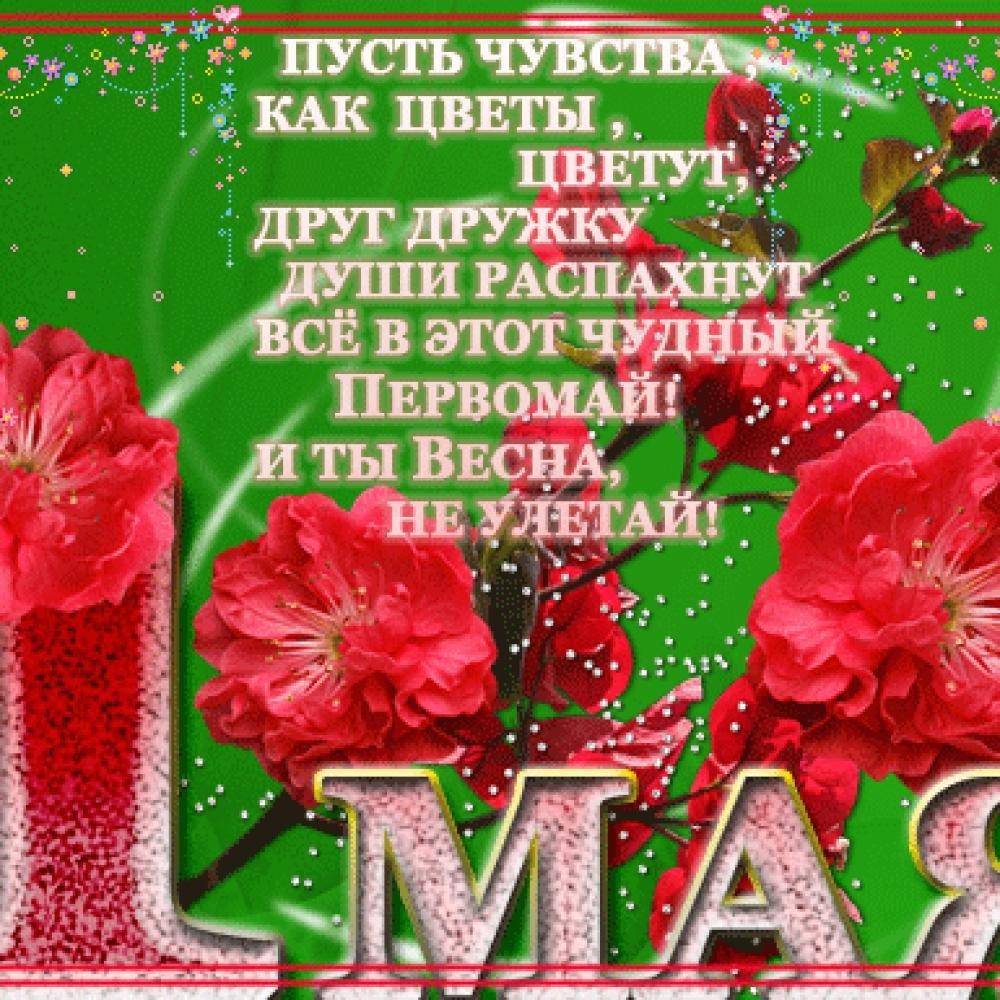Музыкальные открытки с поздравлением к праздниками