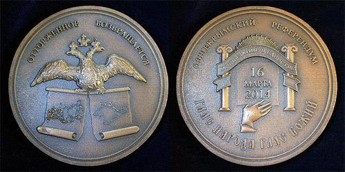 Памятная медаль «Общекрымский референдум»