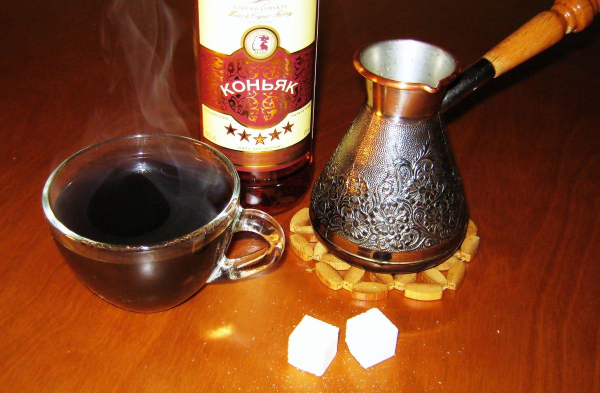 Кофе с коньяком открытка