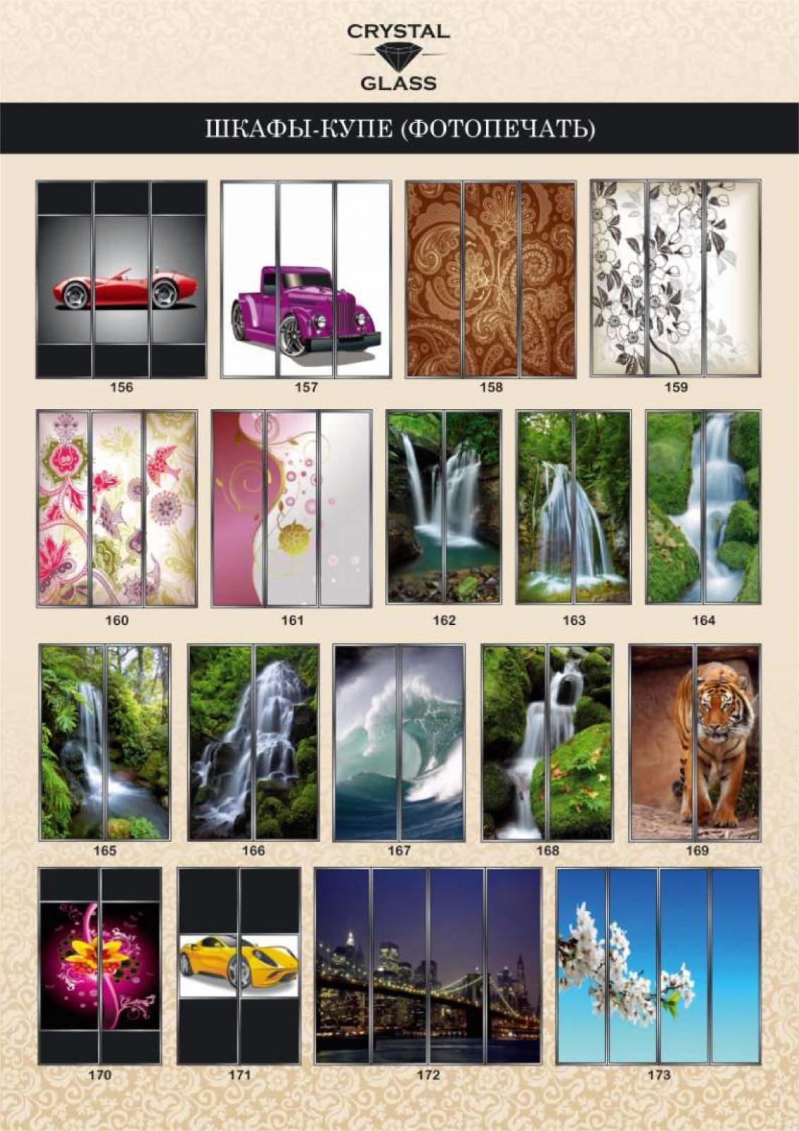 Картинки для фотопечати высокого разрешения для шкафов купе, прикольные картинки открытки