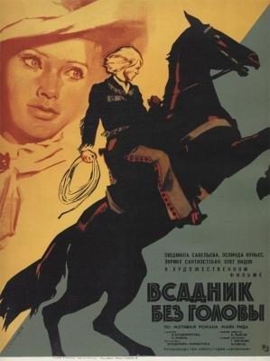 Постер фильма Всадник без головы