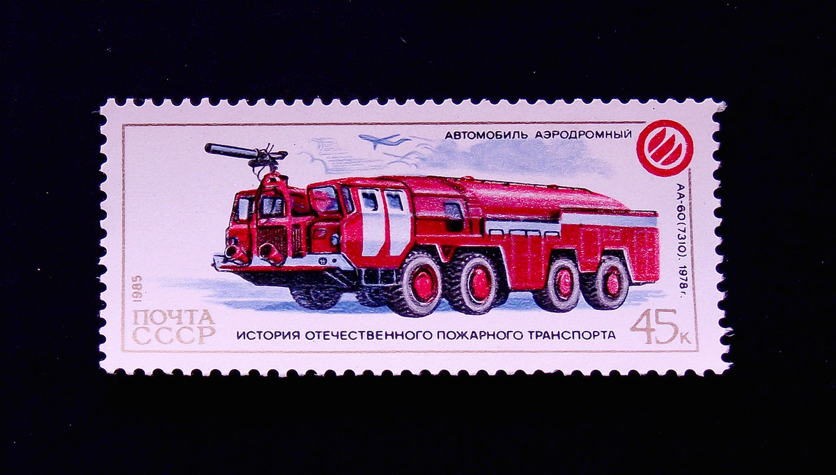 Открытки марта, марки открытки с машинами