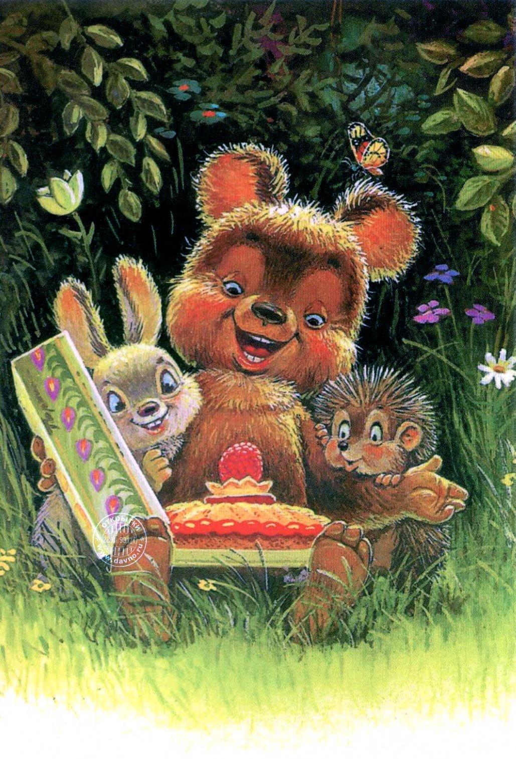 Советские открытки лето, днем рождения картинки
