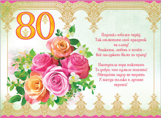 Поздравление родителям 80 лет