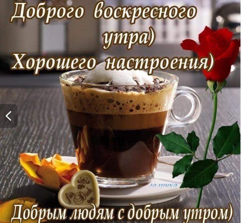 можно фото с добрым воскресным днем друзья грузинской