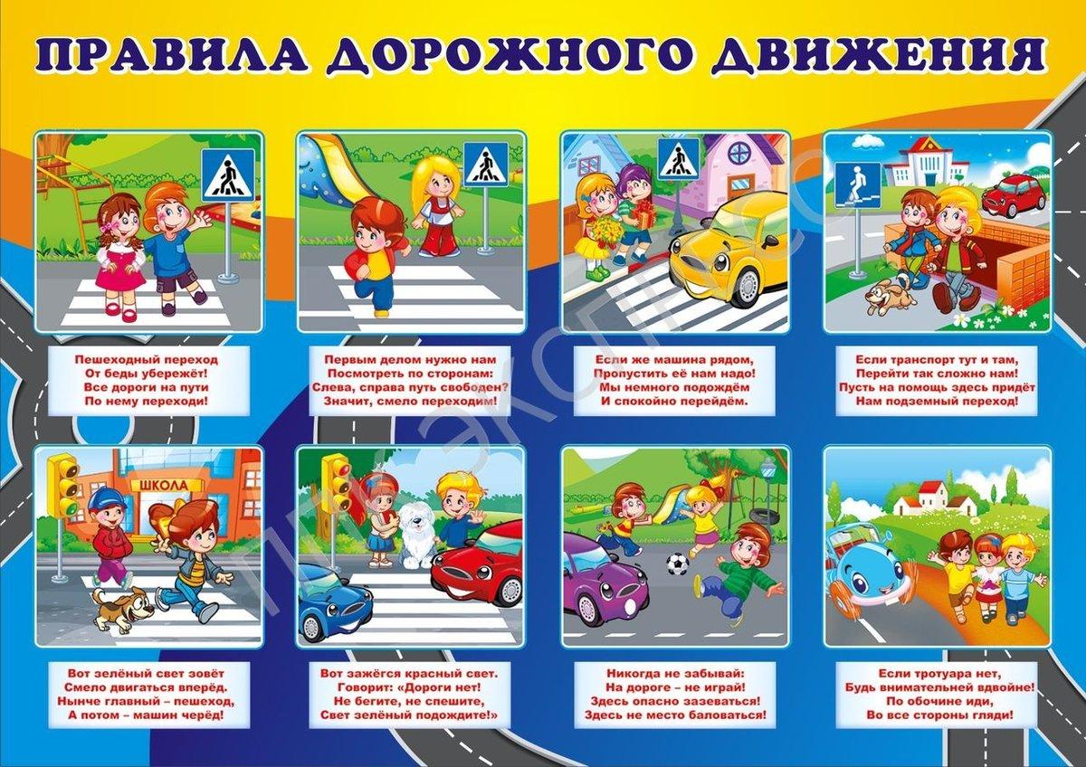 Картинки для детей по пдд