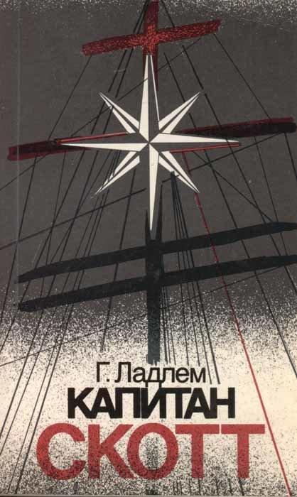 Г. Ладлем - Капитан Скотт (Captain Scott), Ленинград: Гидрометеоиздат, 1989 скачать djvu