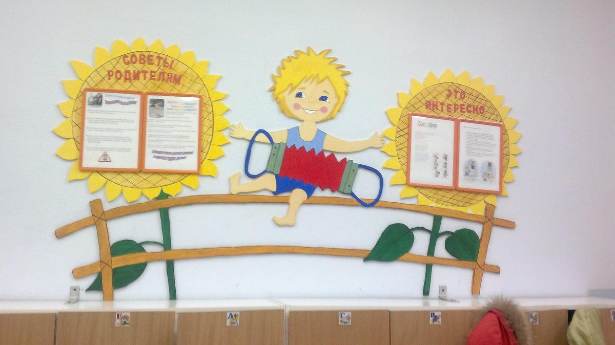 Постели, оформление раздевалки в детском саду по фгос в картинках