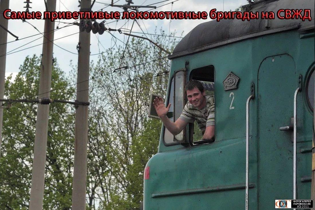 Машинист поезда смешные картинки, ветеранам дню учителя