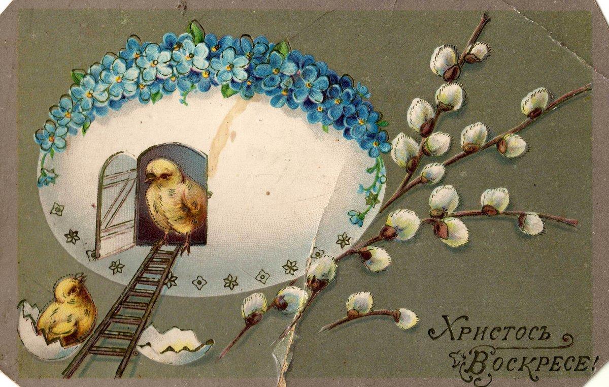 Вербное воскресенье поздравление открытки ретро