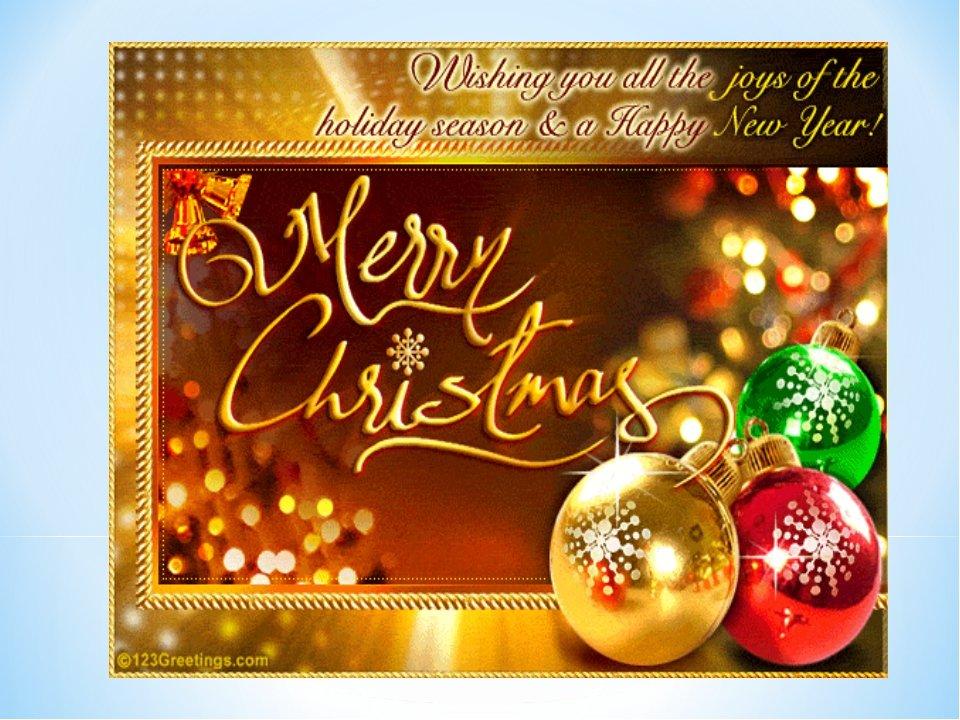 Поздравительная открытка с рождеством на английском, мурика