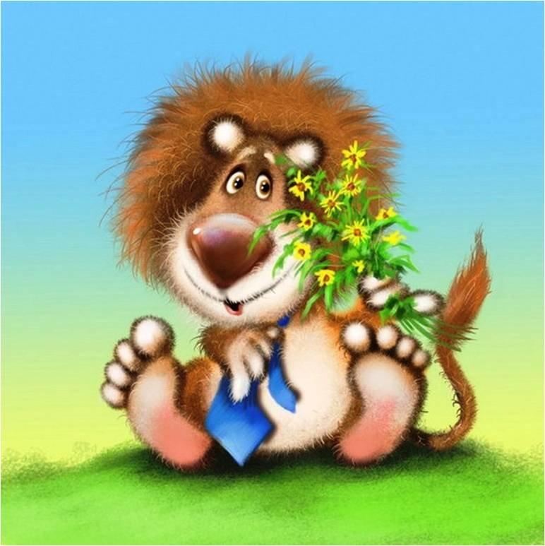 Картинки поздравления льва с днем рождения