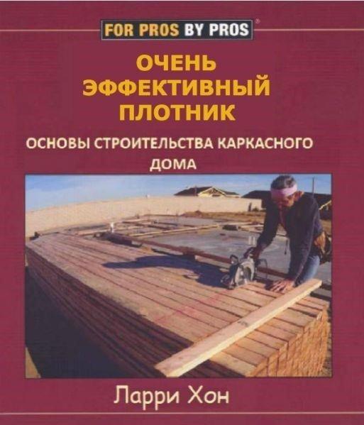 Ларри хаун книга на русском скачать