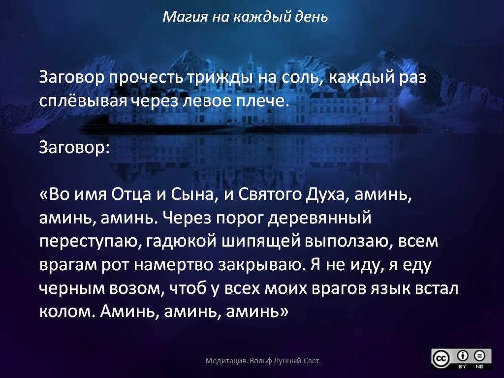 http privorot zagovori ru сильный черный заговор приворот