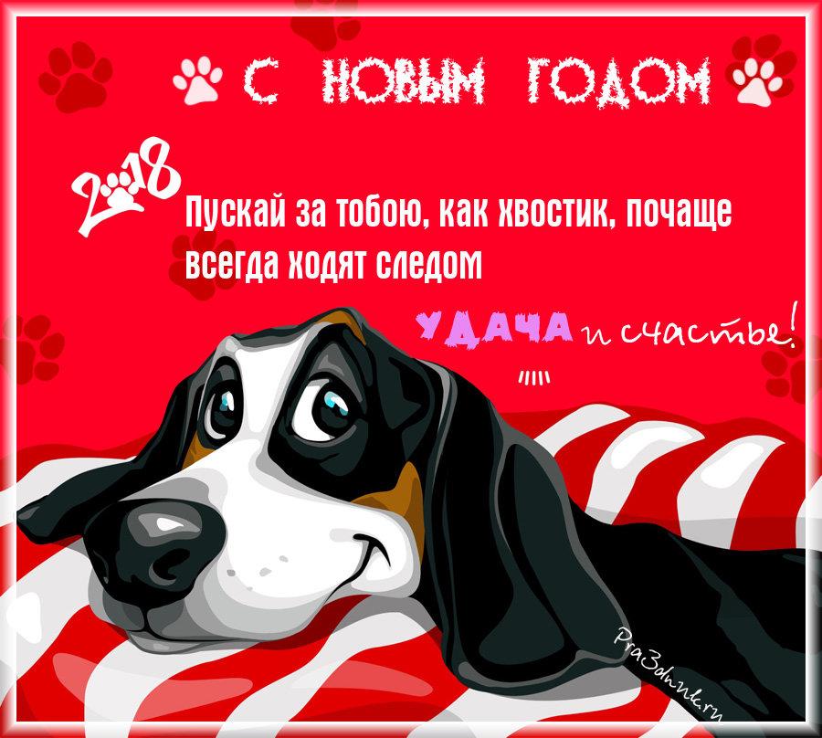 Позитивные, новогодние открытки 2018 собака с поздравлением