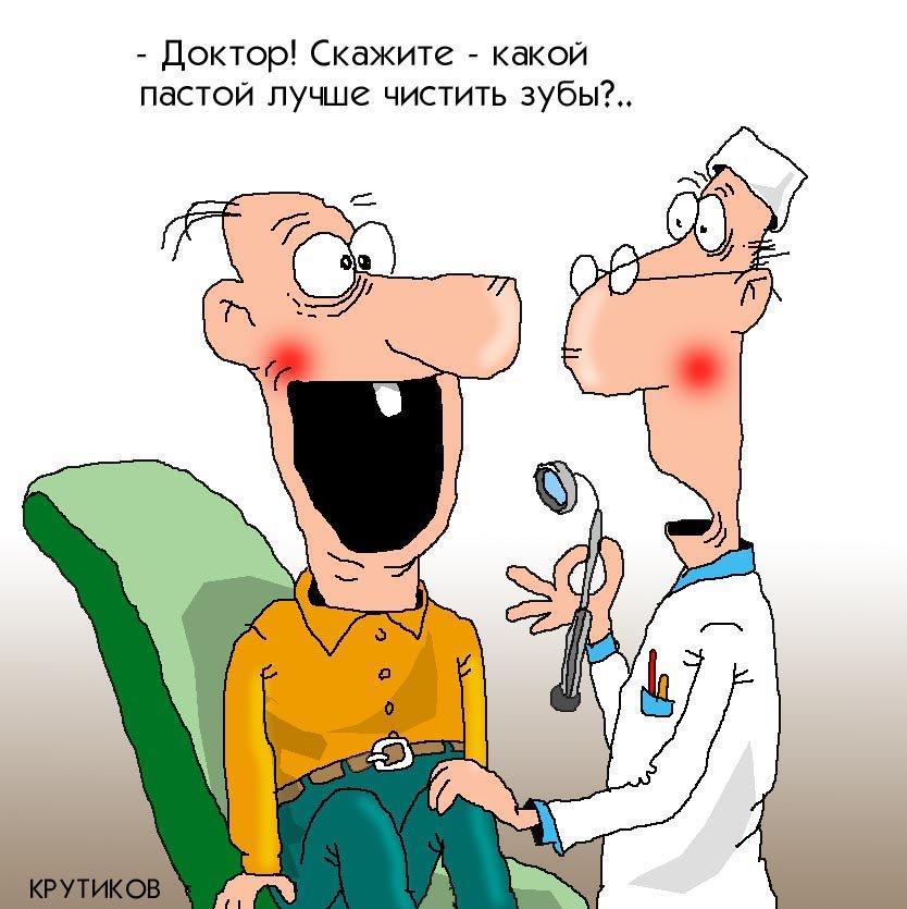 Картинки смешные к дню стоматолога