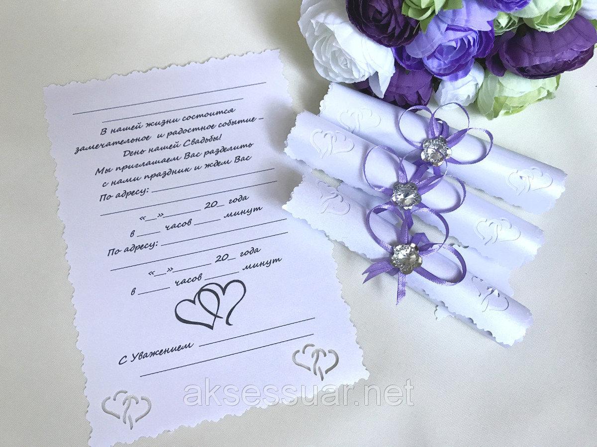 официальные приглашения на свадьбу территории проводятся подзахоронения