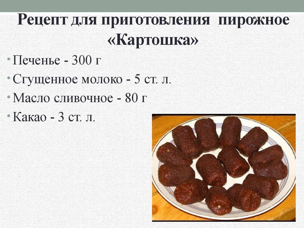 рецепт пирожного картошка из печенья в домашних условиях рецепт с фото