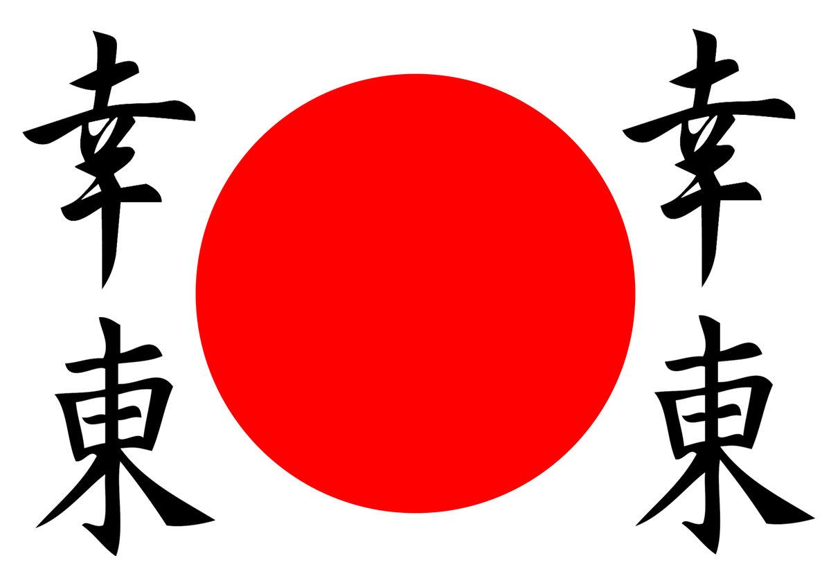 сколько фантазии японские картинки с иероглифами поведала, что младшая