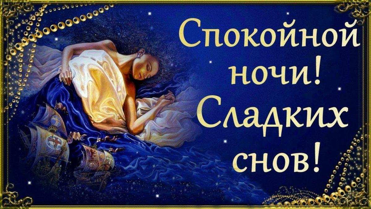 Красивая открытка спокойной ночи сладких снов девушке, открытки днем